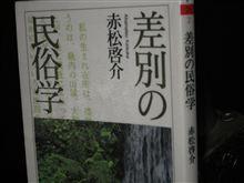 差別を学ぶことは日本史を学ぶこと!!