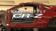 CR-Z スポーツプロジェクト #1b