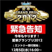 【緊急告知!】今年もやります!愛車グランプリ2012
