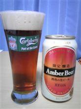 限定ビールはエールタイプ