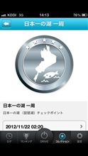 ハイドラ:日本一の湖 一周 バッジGet!!