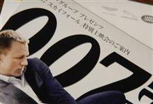 007スカイフォール特別上映会
