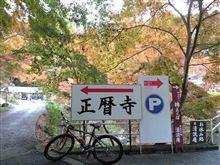 正暦寺へサイクリング