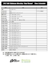 【Clubman】Rd.5タイムスケジュール