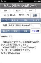 ハイオク満タン144円♪