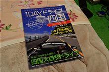 『1DAY ドライブ四国』