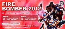 FIRE BOMBER 2012 東京公演【渋谷公会堂】行ってきました!!