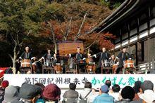 2012 年度 根来かくばん祭り