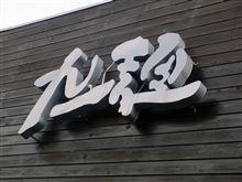 「九一麺」4 -宇都宮-