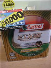 カストロール1000円キャッシュバックキャンペーン