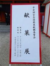 平安神宮献菓祭