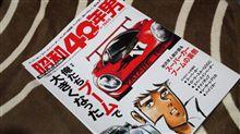 「昭和40年男」&ルノー・・・w