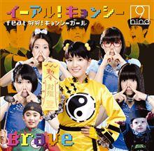 9nine「出張 ! 全国ライブハウス好好 ! ツアー」IN福岡