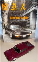 1/24アオシマのケンメリスカイラインHTラメ塗装と旧車人Vol.9♪