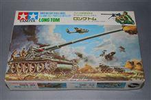 黒丸タミヤ、米陸軍自走砲 T235ロングトム