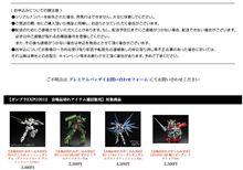 ガンプラEXPO2012限定ガンプラ通販対応開始!