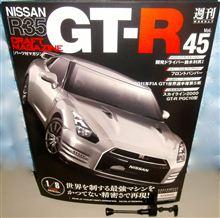 週刊 日産R35GT-R Vol.45♪
