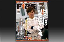 「KAMUI SUPPORT」Dream Win!