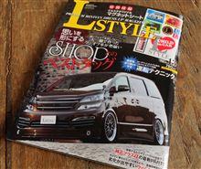 L-STYLE Vol13にSPORTIVOヴェルファイアが取材掲載!!