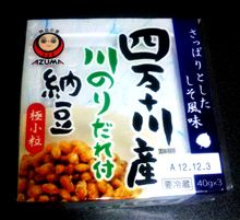今日の納豆