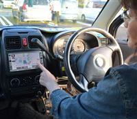カーナビ注視で交通事故増加