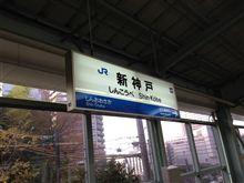 いざ、広島へ‼