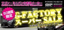 【ポイント還元!最大60倍】楽天スーパーSALEに合わせて【G-FACTORY スーパーSALE】開催