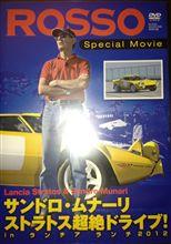 ROSSO 1月号 附属DVD