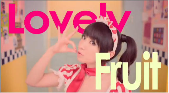 水樹奈々『Lovely Fruit』のPVを公開!