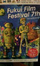 福井映画祭