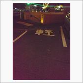 岐阜県民への道!?-駐車場