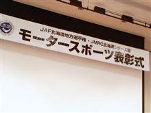 JAF/JMRC北海道モータースポーツ表彰式