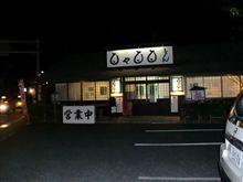 R18の蕎麦うどんの名店