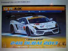 24H DUBAI 2013 レースに参戦します!!
