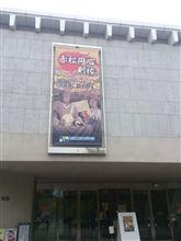 兵庫県立歴史博物館 開館プレ30周年記念特別展「赤松円心 則祐」