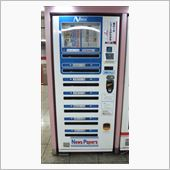 新聞の自動販売機
