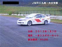 JMRC九州・大分支部 2013走り初め