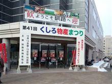冬のドライブ~釧路方面~