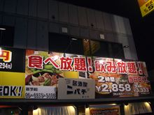KansaiPARTYの忘年会に行ってきました。 かなり久しぶりのブログアップです(ノω<;)