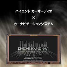 トヨタ / Vitz RS / DIATONE SOUND.NAVI / SonicDesign UNIT-N55N SD-130N
