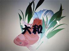 大和金魚会 会報12月