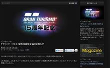 GTシリーズ15周年