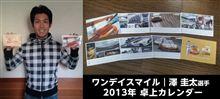 【プレゼント】澤圭太選手から2013年カレンダーを15名様に!
