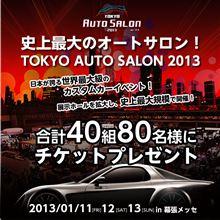 東京オートサロン2013特設ページリリース!合計80名様にチケットプレゼントも!