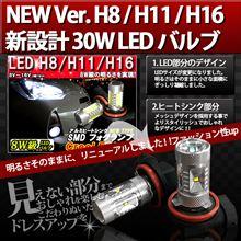 【お知らせ】デザイン一新!!NewVer.H8 or H11 or H16 兼用LEDバルブ/ホワイト【リニューアルしました!!】