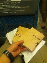 新幹線でいどうちゅう。