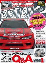 『OPTION2 1月号』!特別付録カレンダーになっちゃった!!