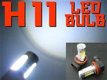 11Wプロジェクター搭載 H11 LEDバルブ