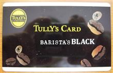 TULLY's Card プチな幸せ☆