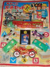 トホホ玩具自慢24 ちびっこ交通セット